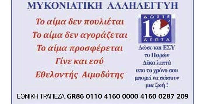 Πρόγραμμα αιμοδοσίας Μυκονιάτικης Αλληλεγγύης