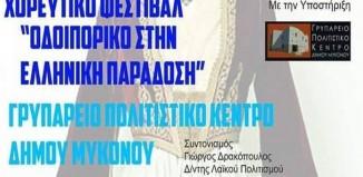 «Οδοιπορικό στην Ελληνική Παράδοση» στο Γρυπάρειο