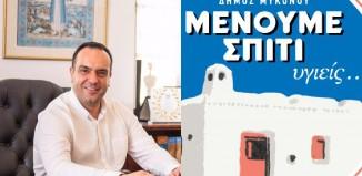 Περιορισμό στο ελάχιστο των μετακινήσεων και υπακοή στα μέτρα συνιστά ο Δήμαρχος Κωνσταντίνος Κουκάς