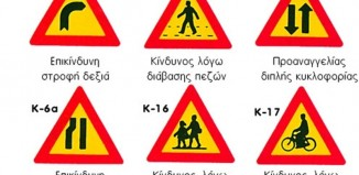 Λύση στο πρόβλημα των εξετάσεων υποψηφίων οδηγών από την Περιφέρεια