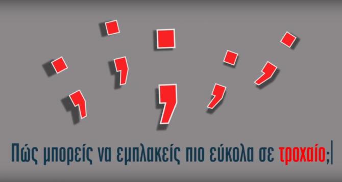 (VIDEO) Τα τροχαία καραδοκούν...Πρόγραμμα ευαισθητοποίησης και κυκλοφοριακής αγωγής για τη νέα σχολική χρονιά