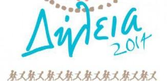 Στίβος: Στις 4 Οκτωβρίου θα διεξαχθούν τα Δήλεια 2014