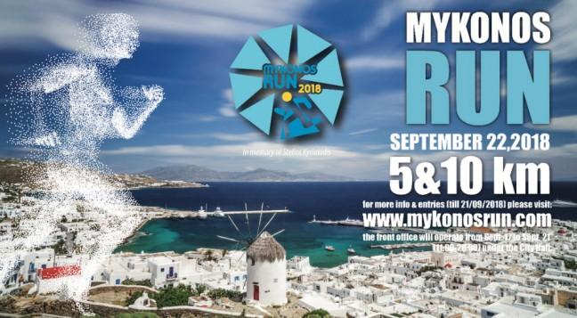 Η ώρα για το Mykonos Run 2018 πλησιάζει...