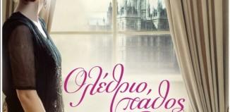 ΟΛΕΘΡΙΟ ΠΑΘΟΣ, ΝΙΚΟΛ-ΑΝΝΑ ΜΑΝΙΑΤΗ
