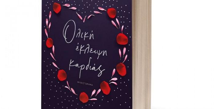 Βιβλίο: Ολική έκλειψη καρδιάς