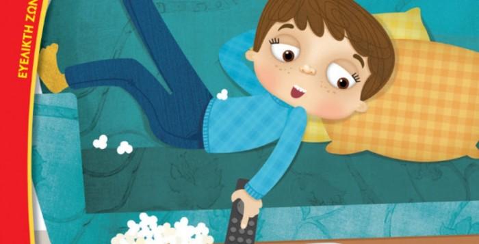 Φιλαναγνωσία: «Μπροστά στην τηλεόραση» το νέο παιδικό βιβλίο του Μάκη Τσίτα