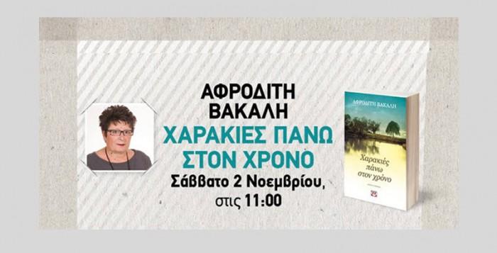 Βιβλιοπαρουσίαση: «Χαρακιές πάνω στον χρόνο» το νέο βιβλίο της Αφροδίτης Βακάλη