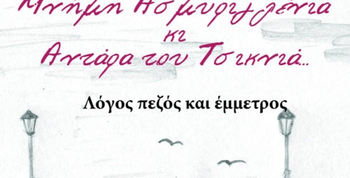 «Μνήμη Ασμυριγλένια κι Αντάρα του Τσικνιά» της Βούλας Βερώνη