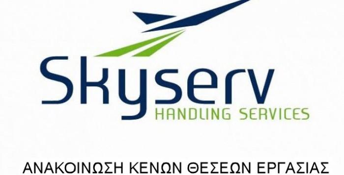 Ανακοίνωση θέσεων εργασίας από την Skyserv