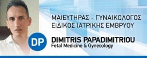 ∆ημήτρης Παπαδημητρίου                            Mαιευτήρας, Γυναικολόγος