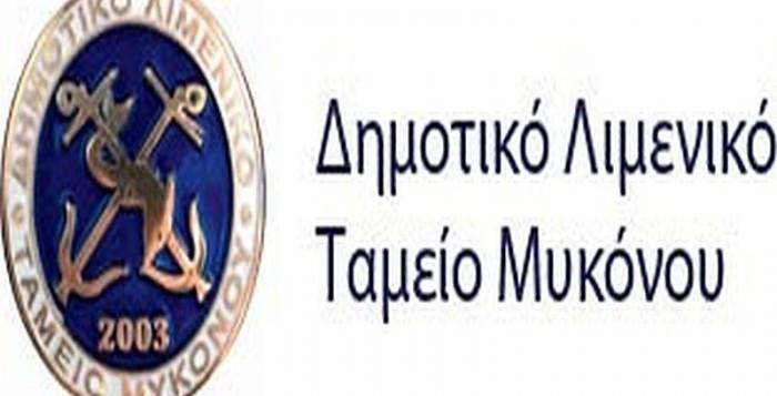 Το Δημοτικό Λιμενικό Ταμείο Μυκόνου θα συμμετέχει στο έργο MOSES