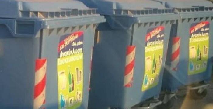 Ανακοίνωση της υπηρεσίας καθαριότητας του Δήμου Μυκόνου