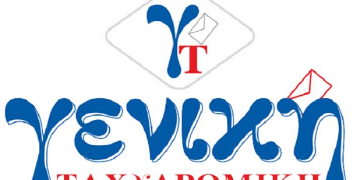 Φράκαρε η Γενική Ταχυδρομική: Αναστολή δύο υπηρεσιών
