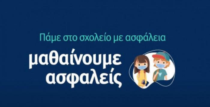 Σποτ του Yπ. Παιδείας με παιδικό τραγούδι προβολής των μέτρων για τον κορονοϊό στα σχολεία