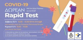 Μαζικά δωρεάν rapid test από το Δήμο Μυκόνου το Σάββατο και την Κυριακή