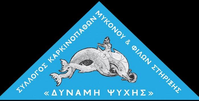 Πρόσκληση του Σύλλογου Καρκινοπαθών και Φίλων Στήριξης  Μυκόνου σε Γενική Συνέλευση-Εκλογές