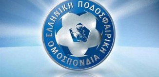Η επίσημη ανακοίνωση της ΕΠΟ για τη ματαίωση των τοπικών πρωταθλημάτων