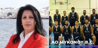 Ελένη Κοντιζά: Σε νέα εποχή το μπάσκετ της Μυκόνου!