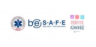 Στην Αμοργό το επιχειρησιακό πρόγραμμα ΕΚΑΒ be S.A.F.E.