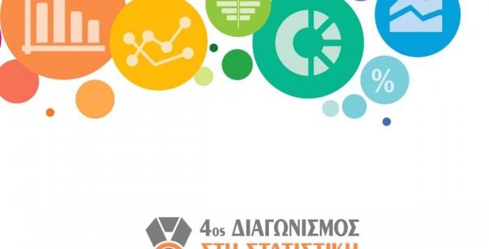 Πανελλήνιος Διαγωνισμός στη Στατιστική από την ΕΛΣΤΑΤ