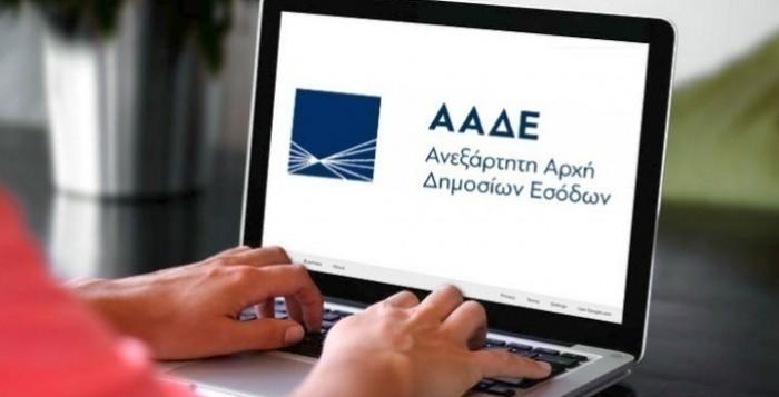 ΑΑΔΕ: Το χρονοδιάγραμμα για αποζημιώσεις σε ιδιοκτήτες ακινήτων που επλήγησαν από την πανδημία