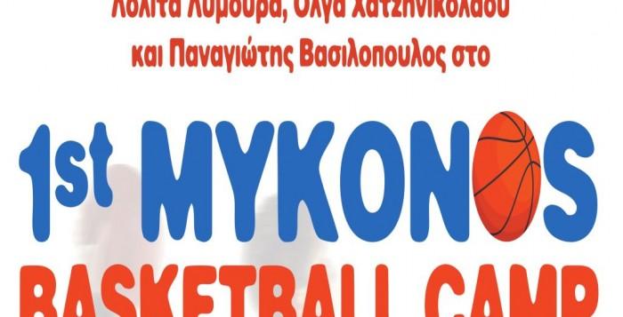 Οι δηλώσεις συμμετοχής για το 1ο MYKONOS BASKETBALL CAMP  (Έγγραφα)