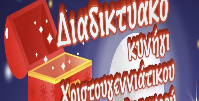 Διαδικτυακό παιχνίδι για τα παιδιά από τον Δήμο Μυκόνου