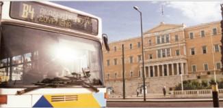 Μειωμένο εισητήριο στις αστικές συγκοινωνίες για τους σπουδαστές σε ΙΕΚ και ΣΕΚ
