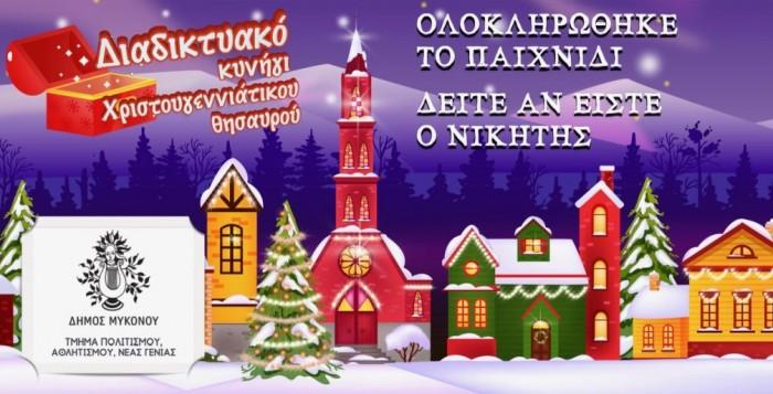 Ολοκληρώθηκε με επιτυχία το 1ο Διαδικτυακό Χριστουγεννιάτικο Κυνήγι θησαυρού - Δείτε τους νικητές