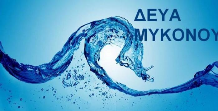 ΔΕΥΑΜ: Διακοπή νερού λόγο βλάβης σε 7 περιοχές της Μυκόνου