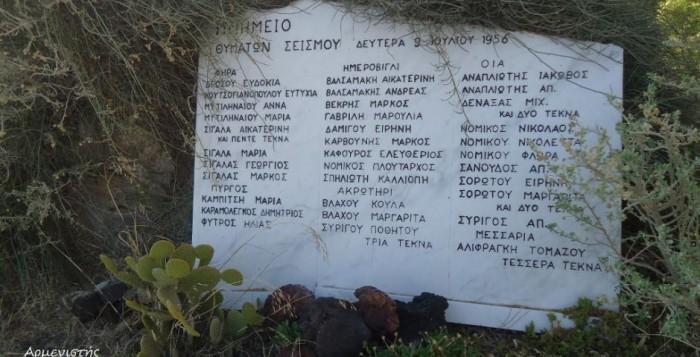 Κυκλάδες: Το τσουνάμι της Αμοργού, η καταστροφή της Σαντορίνης, τα ποντίκια της Νάξου