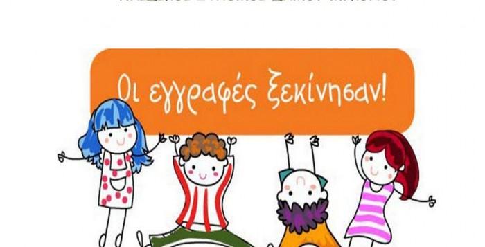 Ξεκίνησαν οι εγγραφές στους Παιδικούς Σταθμούς του Δήμου Μυκόνου.