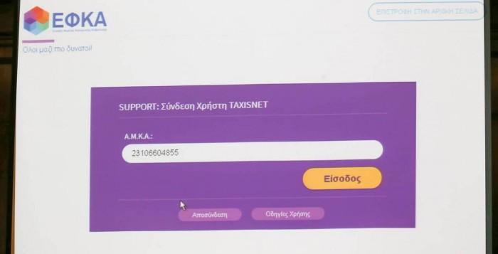 e-ΕΦΚΑ: Χορήγηση του επιδόματος ασθενείας σε ασφαλισμένους που θα νοσήσουν από κορωνοϊό