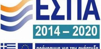 Στο ΕΣΠΑ 2014 – 2020 το Δημοτικό Σχολείο και Νηπιαγωγείο Βάρης Σύρου