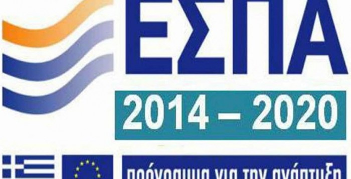 Την Πέμπτη η 1η συνεδρίαση της Επιτροπής Παρακολούθησης του ΠΕΠ Νοτίου Αιγαίου 2014-2020