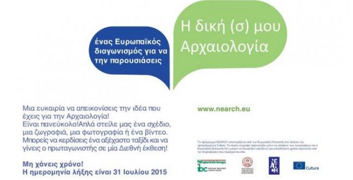 Ευρωπαϊκός Διαγωνισμός: «Η δική (σ)μου αρχαιολογία – Απεικονίζοντας το παρελθόν»