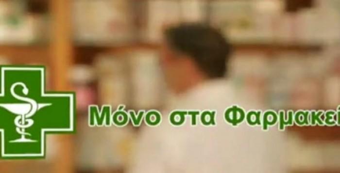 Κατεβάζουν ρολά τα φαρμακεία την Τετάρτη