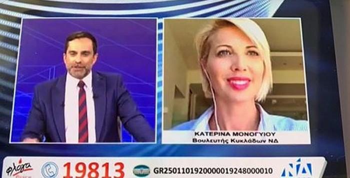 Η Βουλευτής Κυκλάδων Κατερίνα Μονογυιού ενίσχυσε με 1000€ τον Σύλλογο «Φλόγα»