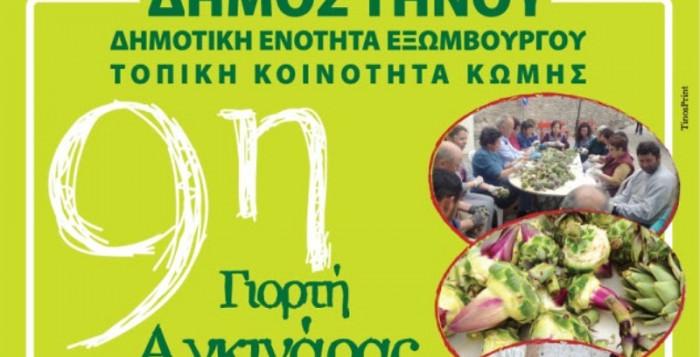 9η Γιορτή Αγκινάρας στην Τήνο