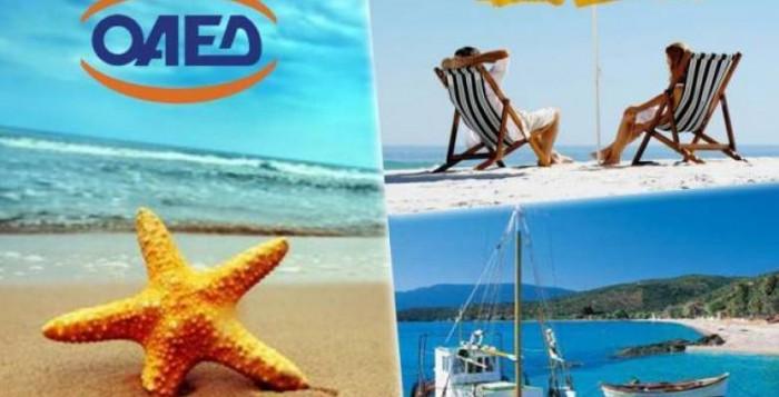 Πακέτα δωρεάν διακοπών για 533.000 δικαιούχους: Αιτήσεις από τον Ιούνιο για δωρεάν διακοπές