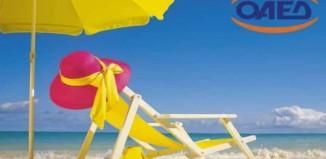 Κοινωνικός Τουρισμός 2020: Ποιοι δικαιούνται δωρεάν διακοπές - Ξεκινούν οι αιτήσεις