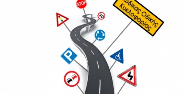 Έρχονται αλλαγές στον ΚΟΚ: Ανακοινώνεται το Εθνικό Σχέδιο Δράσης για την Οδική Ασφάλεια