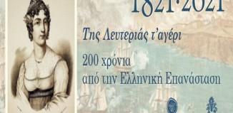 Επετειακή εκδήλωση για τα 200 χρόνια από την Ελληνική Επανάσταση «Της Λευτεριάς τ' αγέρι»