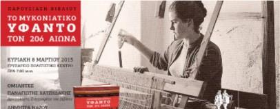 Το Μυκονιάτικο Υφαντό τον 20ο αιώνα στο Γρυπάρειο