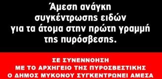 Δήμος Μυκόνου: Άμεση ανάγκη συγκέντρωσης ειδών για τα άτομα στην πρώτη γραμμή της πυρόσβεσης