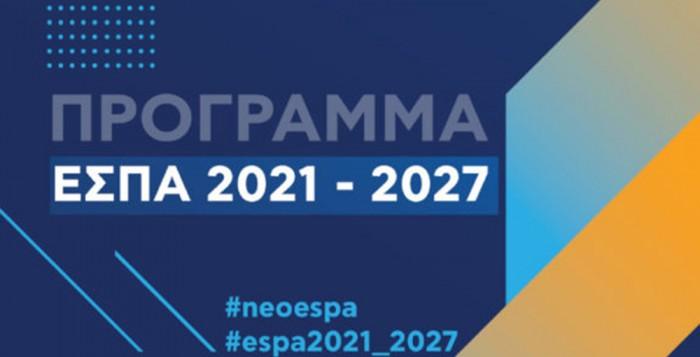 Ξεκίνησε η δημόσια Διαβούλευση για την κατάρτιση του Επιχειρησιακού Προγράμματος του Νοτίου Αιγαίου κατά τη νέα Προγραμματική Περίοδο 2021-2027
