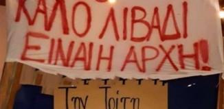 Συγκέντρωση αύριο στη πλατεία της Μαντώ και πορεία προς το Δημαρχείο για το Καλό Λιβάδι