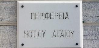 Καταρτίστηκε το οργανόγραμμα και η γενική διάρθρωση του  Αναπτυξιακού Οργανισμού Περιφέρειας Ν. Αιγαίου