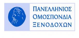 ΠΟΞ: Επιστολή στον υπουργό Εργασίας για μέτρα στήριξης όλων των ξενοδοχείων