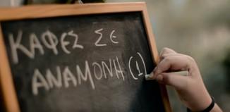 Προϊόντα σε… αναμονή στην Τήνο! Ένα Κίνημα έμπρακτης βοήθειας προς τον συνάνθρωπο